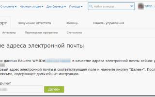 Как поменять Email и номер телефона на Webmoney?