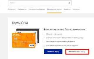 Как заказать пластиковую карту QIWI Visa Plastic (QVP)