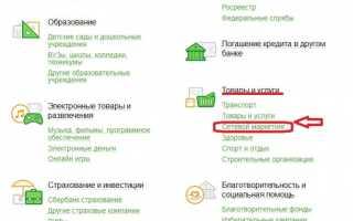 Как оплатить Эйвон через Сбербанк Онлайн: подробная инструкция