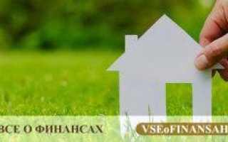 Как добиться снижения процентной ставки по ипотеке с помощью сервиса ДомКлик?