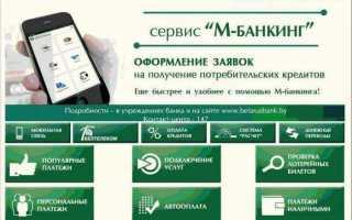 Как положить деньги на карточку Беларусбанка: через инфокиоск, интернет, на почте без комиссии