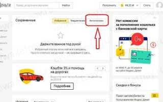 Списываются деньги со счета Яндекс Деньги — за что снимают, как вернуть