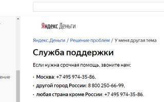 Вход в личный кабинет Яндекс