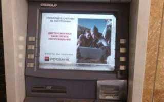 Партнеры Росбанка — список банковских организаций