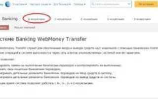 Webmoney (Вебмани) не переводит деньги на банковский счёт (карту). Исправляем ситуацию