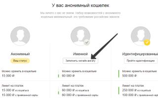 Яндекс паспорт — что это такое и как пройти регистрацию