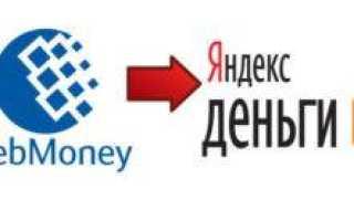 Обзор платежных систем: WebMoney, Яндекс.Деньги и Qiwi кошелек. Как ими пользоваться