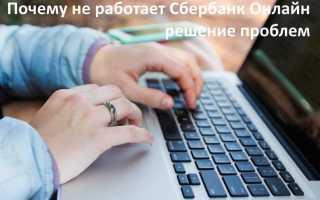 Как исправить проблему со Сбербанк Онлайн — «Соединение с сервером разорвано»