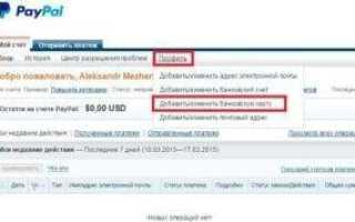 Как оплатить при помощи Paypal в американском магазине при помощи российского счета в Paypal