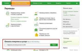 Как оплатить госпошлину за паспорт через Сбербанк Онлайн: свежая инструкция
