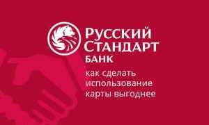 Банкоматы партнёры банка Русский Стандарт без комиссии