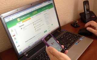 Как правильно самостоятельно отозвать платежное поручение в Сбербанк Бизнес Онлайн?