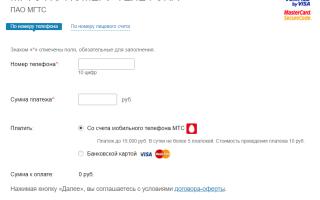 Как узнать сумму коплате домашнего телефона Ростелеком иМГТС