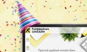 Процедура оплаты телефона, ЖКХ и кредита с карты Райффайзенбанка