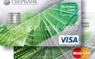 Корпоративные бизнес карты Сбербанка Visa и MasterCard Business – как получить и использовать