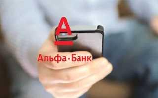 Зарплатный проект Альфа-Банка: вход в АЗОН с помощью логина и пароля