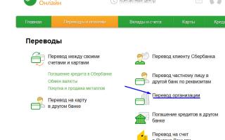 Сбербанк Онлайн: перевести на счет организации деньги, инструкция
