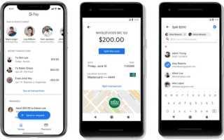 Как настроить и пользоваться Google Pay (Android Pay)?