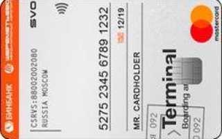 Дебетовые карты Бинбанка: условия, стоимость обслуживания, подача онлайн-заявки и отзывы