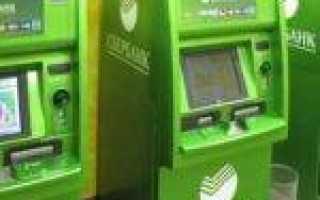 Как оплатить интернет билайн через терминал сбербанка