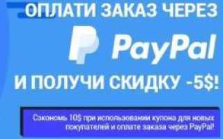 Купон PayPal: как его использовать