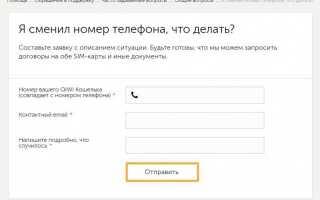 Как поменять номер телефона в Киви кошельке – пошаговая инструкция