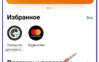Сбербанк онлайн: оплата по Qr коду