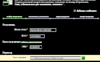 Все способы перевода средств с карты Сбербанка на расчетный счет