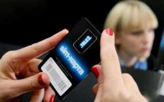 Что такое Мобильный билет Теле2
