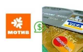 Методы перевода денег с Мотива на карточку Сбербанка: пошаговое описание действий