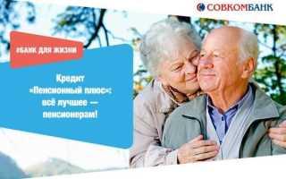 Ипотека в Совкомбанке на 2019 год — условия и процентные ставки