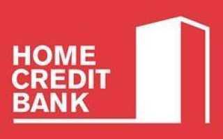 Личный кабинет карты Хоум Кредит Банка: вход, платежи, переводы, снятие наличных