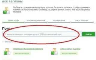 Как оплатить садик через Сбербанк Онлайн или банкомат по реквизитам без комиссии