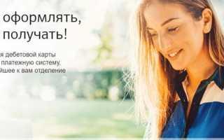 Как оплатить кредит Тинькофф через Сбербанк Онлайн