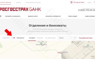 Карта Росгосстрах Банка: активация, проверка баланса, пополнение и снятие денег без комиссии