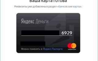 Виртуальная карта Яндекс.Деньги — инструкция по созданию и использованию