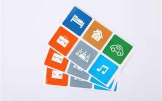 Технология NFC и ее повседневное применение посредством NFC-стикеров (меток)