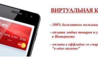 Виртуальная карта МТС Деньги MasterCard: условия, тарифы, как оформить онлайн