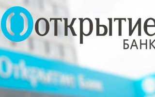 Мобильный банк Открытие