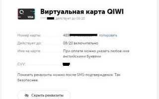 Как узнать номер карты Qiwi кошелька полностью через личный кабинет и на телефоне через приложение?