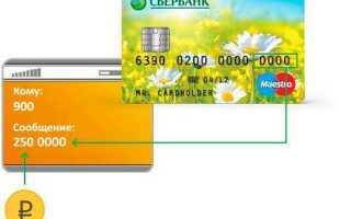 Как положить деньги через Мобильный банк на другой мобильный телефон