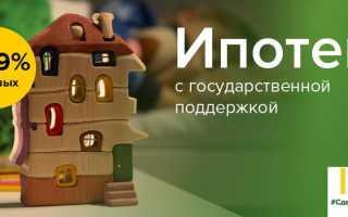 Как взять ипотеку без первоначального взноса в Россельхозбанке?