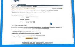 Привязка счетов и пополнение средств PayPal через QIWI