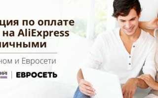 Как оплачивать на Алиэкспресс наличными через терминал, Связной, Евросеть