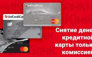 Банкоматы-партнеры Юникредит банка без комиссии