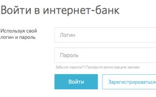 Как зарегистрироваться в личном кабинете интернет-банка «ФК Открытие»