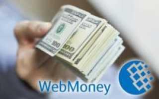 Как вывести деньги с WebMoney без аттестата