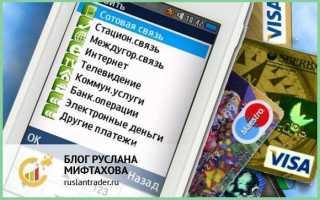 Как подключить банковскую карту к телефону с NFC