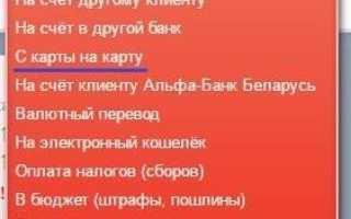 РосЕвроБанк: как перевести деньги с карты на карту — инструкция!