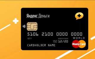 «Яндекс.Деньги» перевыпустят карты клиентов после взлома стороннего ресурса